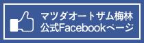マツダオートザム梅林公式Facebookページ