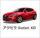 アクセラ Sedan XD